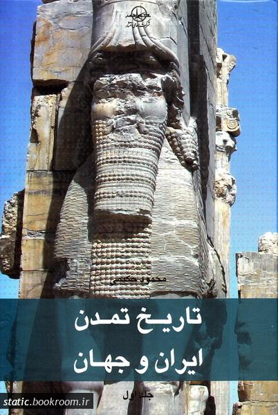 تاریخ تمدن ایران و جهان - جلد اول