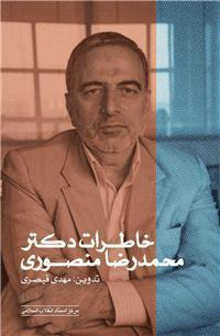 خاطرات دکتر محمدرضا منصوری