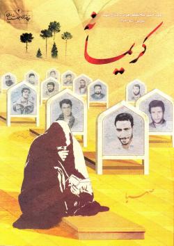کریمانه: روایت حضور مقام معظم رهبری در منازل شهدا، کرمان سال 1384