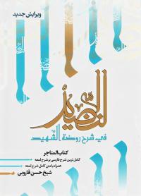 النضید فی شرح روضه الشهید - جلد نوزدهم: کتاب المتاجر