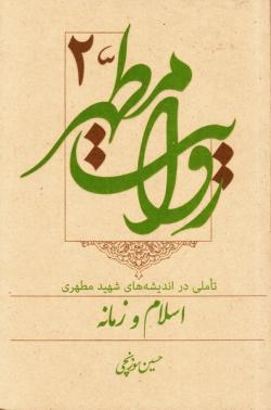 روایت مطهر - جلد دوم: تاملی در اندیشه های شهید مطهری، اسلام و زمانه