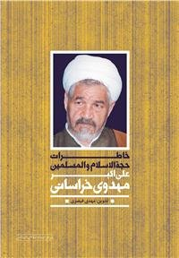 خاطرات حجت الاسلام و المسلمین علی اکبر مهدوی خراسانی