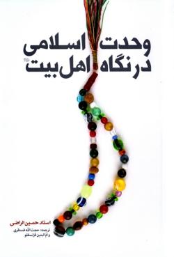 وحدت اسلامی در نگاه اهل بیت (علیهم السلام)