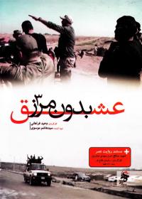 لوح فشرده مستند عشق بدون مرز 3