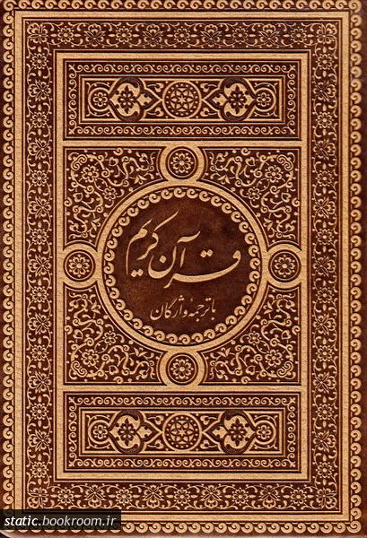 قرآن کریم همراه با ترجمه واژگان منتخب