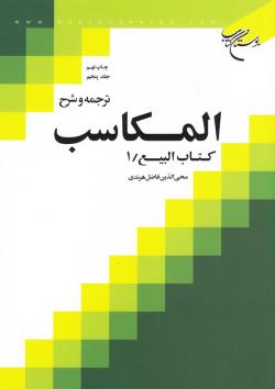 ترجمه و شرح المکاسب - جلد پنجم: کتاب البیع - 1