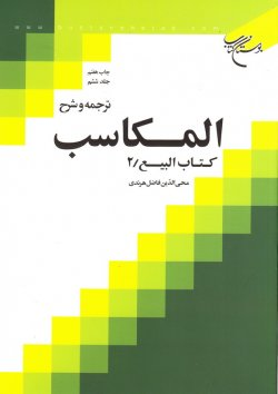 ترجمه و شرح المکاسب - جلد ششم: کتاب البیع - 2