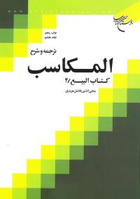 ترجمه و شرح المکاسب - جلد هشتم: کتاب البیع - 4