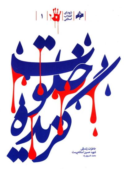 خلوت گزیده: خاطرات زندگی شهید حسین آستانه پرست