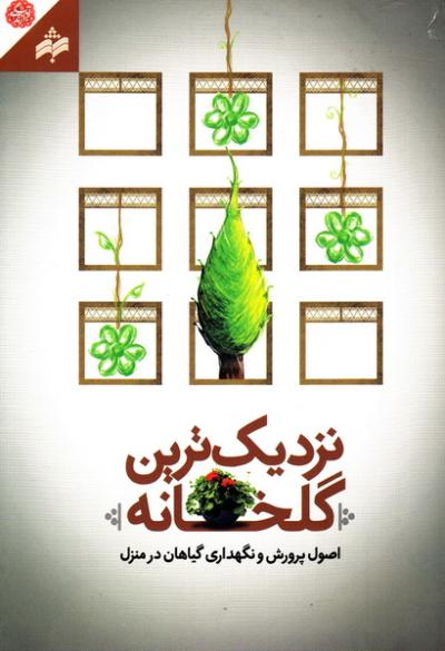 نزدیک ترین گلخانه: اصول پرورش و نگهداری گیاهان در منزل