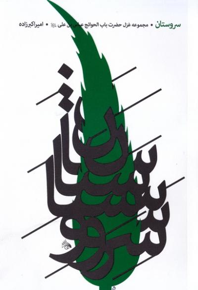 سروستان: مجموعه غزل حضرت باب الحوائج عباس بن علی علیه السلام