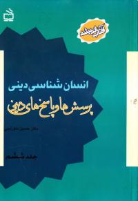 آفتاب اندیشه - جلد ششم: انسان شناسی دینی (پرسش ها و پاسخ های دینی)
