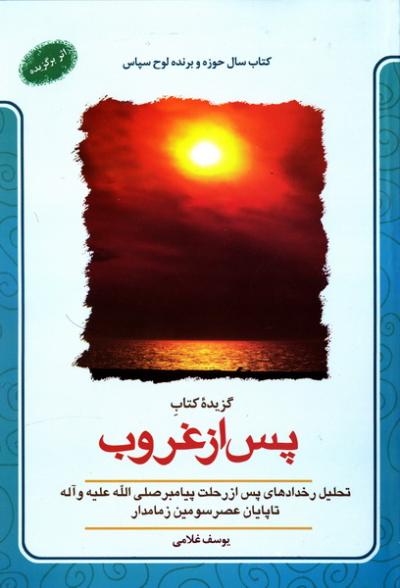 گزیده پس از غروب: تحلیل رخدادهای پس از رحلت پیامبر صلی الله علیه و آله و سلم تا پایان عصر سومین زمامدار