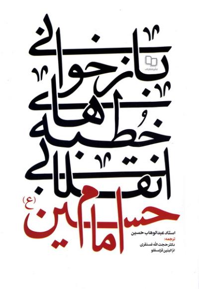 بازخوانی خطبه های انقلابی امام حسین علیه السلام