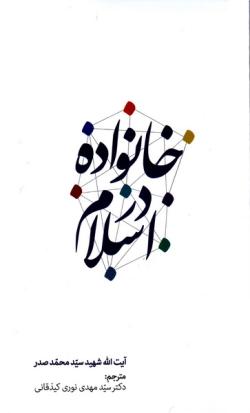 خانواده در اسلام: کوتاه گفتارهایی پیرامون خانواده