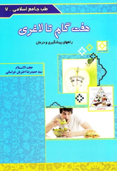 طب جامع اسلامی - جلد هفتم: هفت گام تا لاغری
