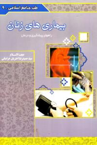 طب جامع اسلامی - جلد نهم: بیماری های زنان راه های پیشگیری و درمان