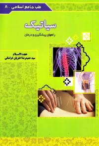 طب جامع اسلامی - جلد هشتم: بیماری های سیاتیک و راه های پیشگیری و درمان