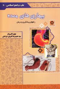 طب جامع اسلامی - جلد دهم: بیماری های معده راه های پیشگیری و درمان