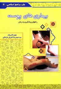 طب جامع اسلامی - جلد یازدهم: بیماری های پوست راه های پیشگیری و درمان