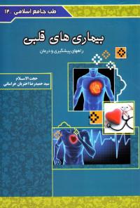 طب جامع اسلامی - جلد دوازدهم: بیماری های قلب راه های پیشگیری و درمان