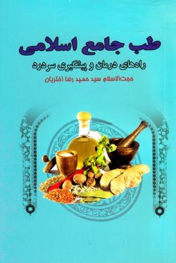 طب جامع اسلامی: راههای درمان و پیشگیری سردرد
