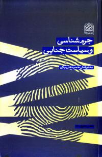 جرم شناسی و سیاست جنایی