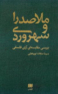 ملاصدرا و سهروردی: بررسی مقایسه ای آرای فلسفی