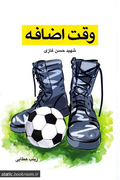 وقت اضافه: زندگی نامه داستانی شهید حسن غازی