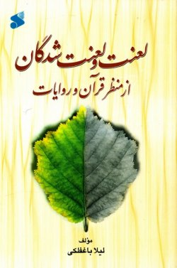 لعنت و لعنت شدگان از منظر قرآن و روایات