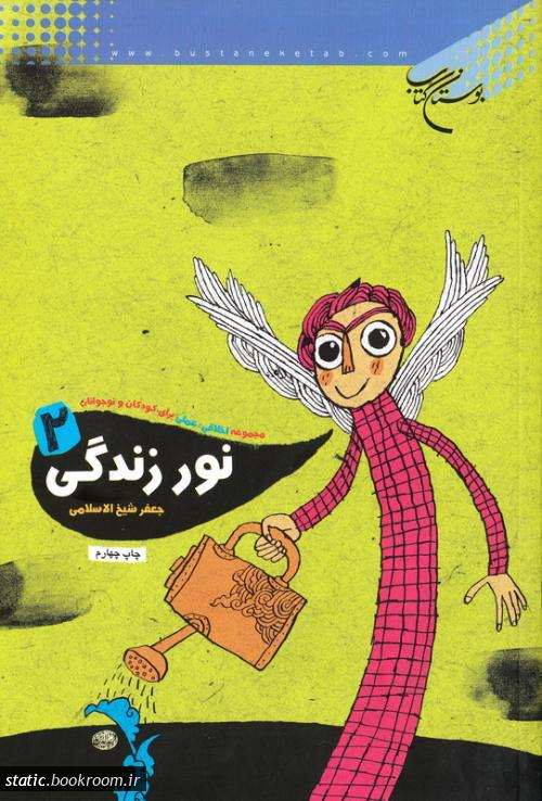 نور زندگی - جلد دوم: مجموعه اخلاقی، عملی برای کودکان و نوجوانان
