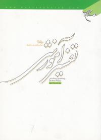 تفسیر آموزشی - جلد دوم: معانی واژه ها و ساختارها
