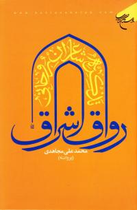 رواق اشراق: تذکره شاعران روحانی (دوره سه جلدی)