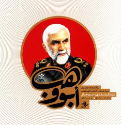 ابو وهب: سرگذشت نامه تصویری سردار نبردهای نامتقارن محور مقاومت سرلشکر پاسدار شهید حسین همدانی