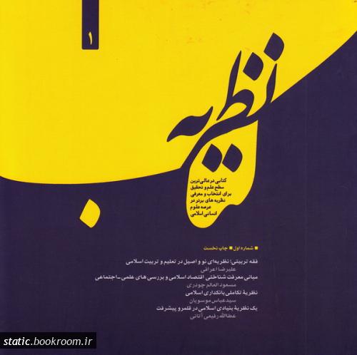 کتاب نظریه: کتابی در عالی ترین سطح علم و تحقیق برای انتخاب و معرفی نظریه های برتر در عرصه علوم انسانی اسلامی