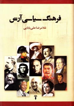 فرهنگ سیاسی آرش