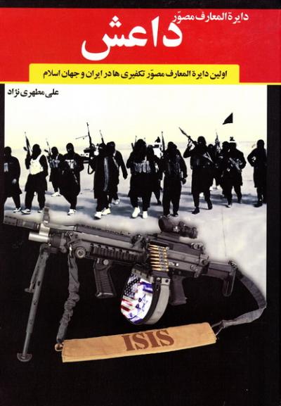 دایره المعارف مصور داعش: اولین دایره المعارف مصور تکفیری ها در ایران و جهان اسلام