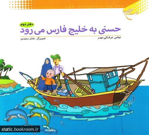 حسنی به خلیج فارس می رود - دفتر دوم