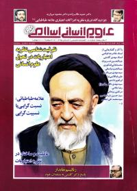 فصلنامه تخصصی علوم انسانی اسلامی صدرا شماره 18