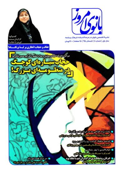 مجله بانوی امروز: نشریه تخصصی بانوان در عرصه اندیشه، فرهنگ و جامعه شماره 4