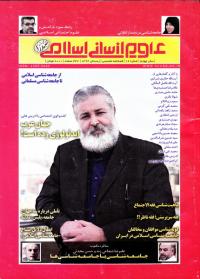 فصلنامه تخصصی علوم انسانی اسلامی صدرا شماره 16