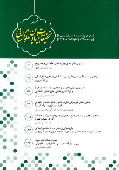 فصلنامه تحقیقات بنیادین علوم انسانی شماره 2