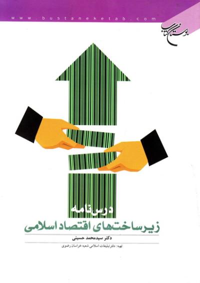 درس نامه زیرساخت های اقتصاد اسلامی
