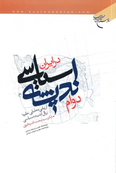 دوام اندیشه سیاسی در ایران: ارزیابی تحلیلی نظریه زوال اندیشه سیاسی
