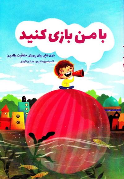 با من بازی کنید: بازی هایی برای پرورش خلاقیت والدین