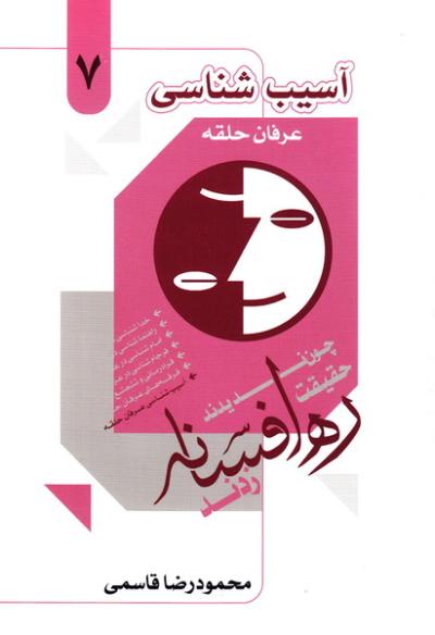ره افسانه - جلد هفتم: آسیب شناسی عرفان حلقه کیهانی