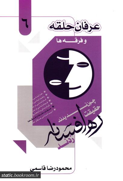 ره افسانه - جلد ششم: عرفان حلقه و فرقه ها