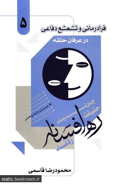 ره افسانه - جلد پنجم: فرادرمانی و تشعشع دفاعی در عرفان حلقه کیهانی