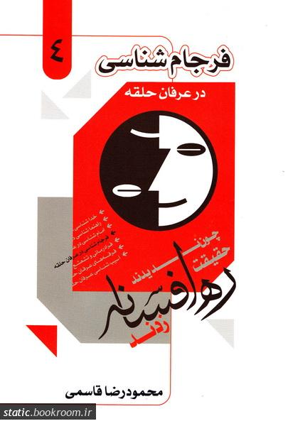 ره افسانه - جلد چهارم: فرجام شناسی در عرفان حلقه کیهانی