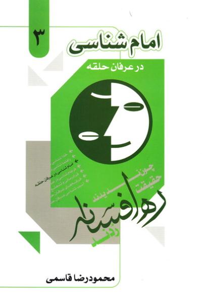 ره افسانه - جلد سوم: امام شناسی در عرفان حلقه کیهانی